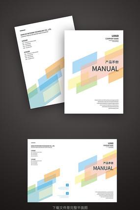 彩色时尚宣传册封面
