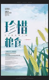 创意复古世界粮食日宣传海报