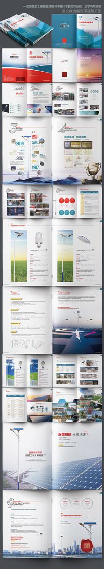 创意太阳能路灯产品宣传手册设计