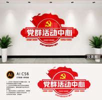 党群活动中心党建文化墙设计