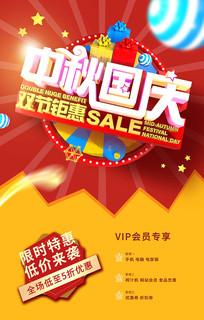 大气创意中秋国庆购物促销海报设计