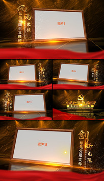 大气党政国庆图文展示片头宣传AE模板