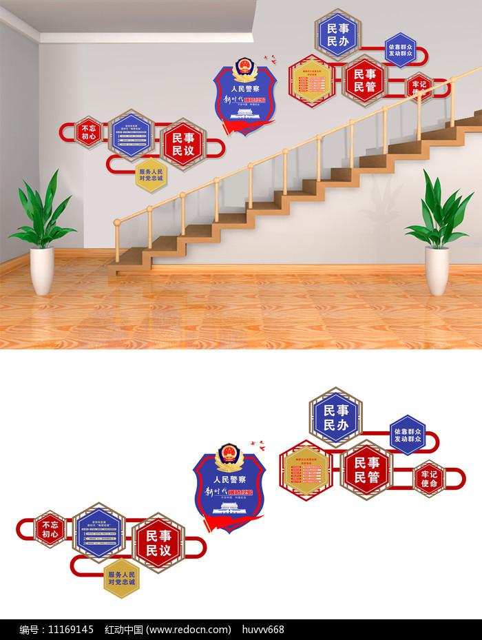 大气公安警察楼梯文化墙设计图片