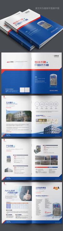 大气供水设备水箱画册设计