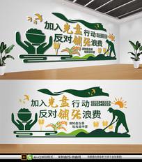 大气绿色食堂光盘行动文化墙
