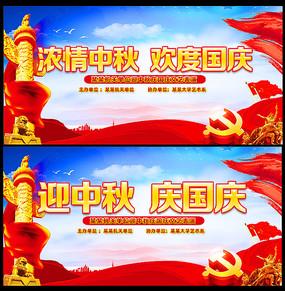 大气中秋国庆双节同庆舞台背景设计