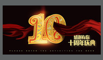 高端大气10周年庆促销海报设计