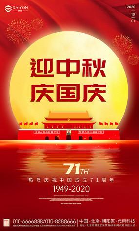 高端国庆节71周年庆典喜迎国庆海报