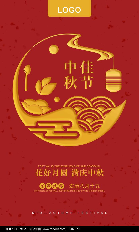 古典红色中秋海报图片