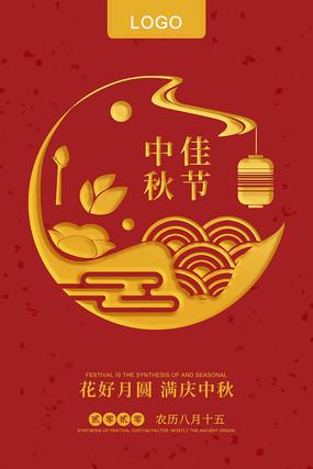 古典红色中秋海报