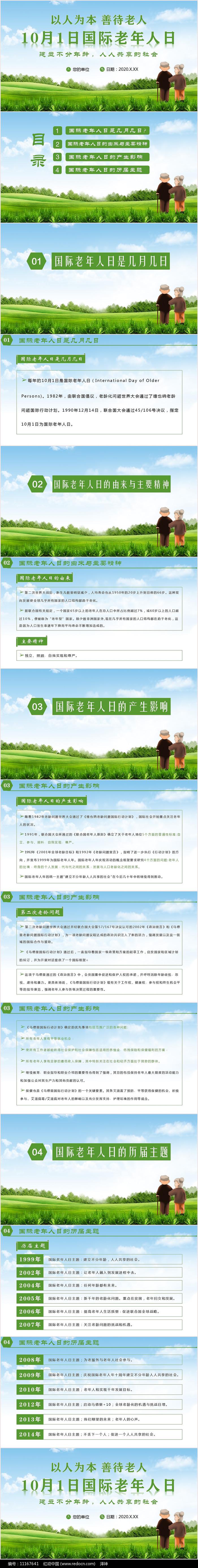 国际老年人日PPT模板