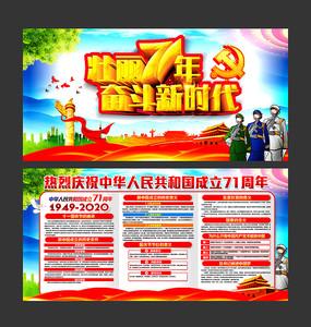 国庆71周年宣传栏展板设计