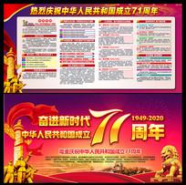 国庆71周年宣传展板