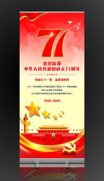 国庆节易拉宝X展架