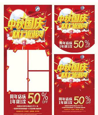 国庆中秋节日海报