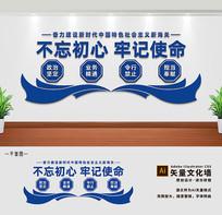 海关十六字工作方针文化墙设计