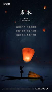 寒衣二十四气节海报