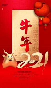 红色2021牛年新年素材