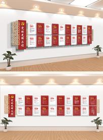 红色党的光辉历程党建文化墙
