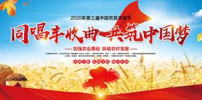 红色大气第三届农民丰收节奔小康宣传海报