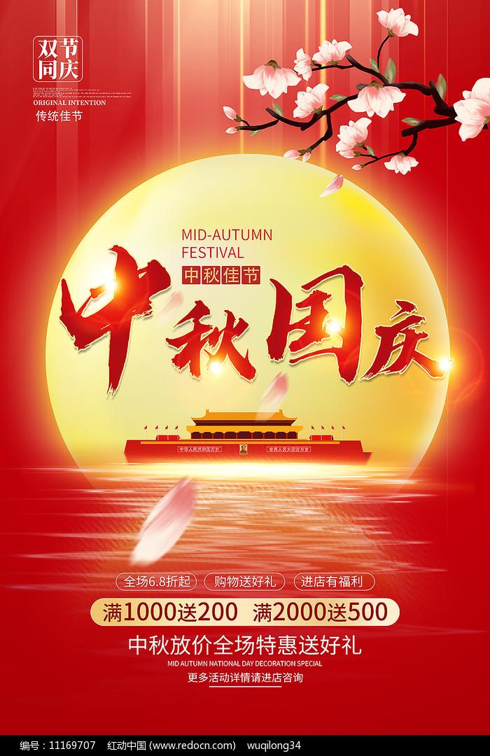 红色大气中秋国庆双节同庆促销海报模板图片