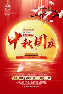 红色大气中秋国庆双节同庆促销海报模板