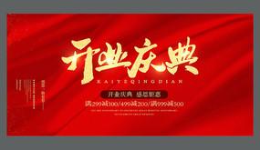 红色简约开业盛典背景板