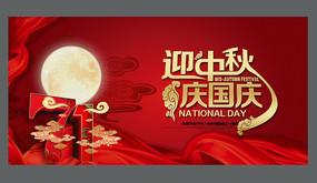 红色简约中秋国庆展板