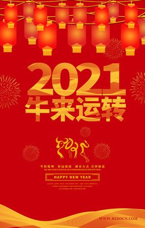 红色喜庆2021年牛年宣传海报设计