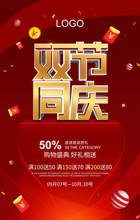 红色喜庆创意中秋国庆双节促销海报设计
