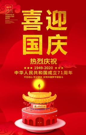 红色喜迎国庆海报