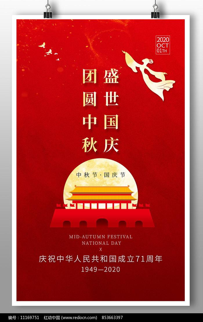 红色中秋节国庆节宣传海报图片