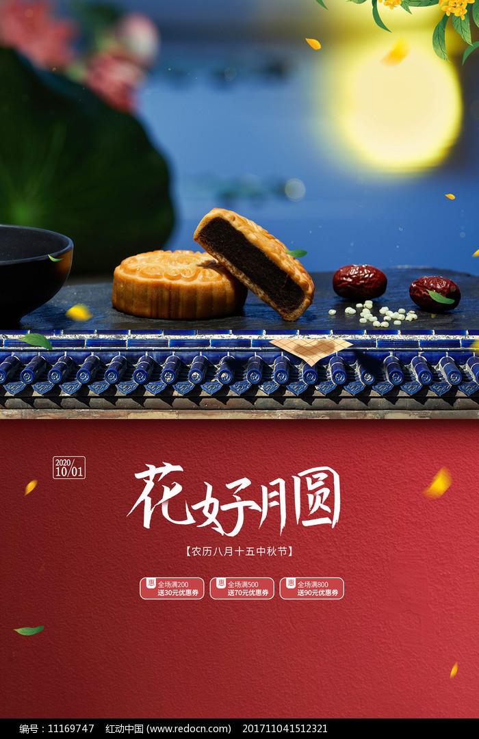 花好月圆中秋节海报图片