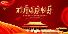 欢度国庆快乐宣传展板