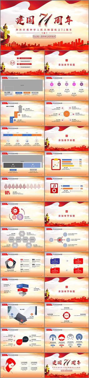 建国71周年十一国庆节PPT