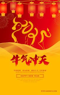 简约创意红黄2021年牛年宣传海报设计