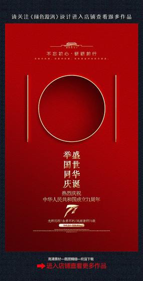 简约十一国庆节宣传海报