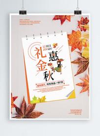 金秋10月商场优惠促销海报