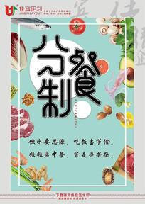 蓝色背景节约粮食海报