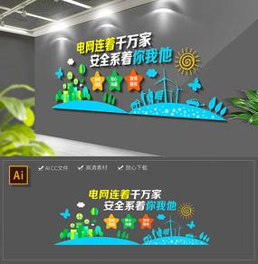 蓝色国家电网电力文化墙