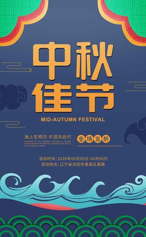 蓝色中秋佳节海报