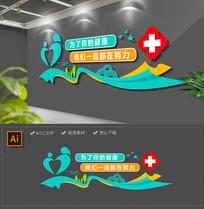 绿色医疗医院标语文化墙