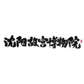 旅游景区沈阳故宫博物院艺术字