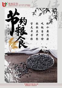 毛笔字节约粮食海报