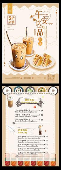 奶茶饮片宣传单