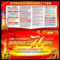 庆祝新中国成立71周年宣传栏
