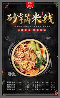 砂锅米线美食海报设计