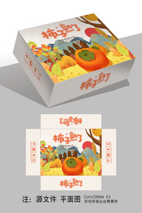 柿子礼盒包装