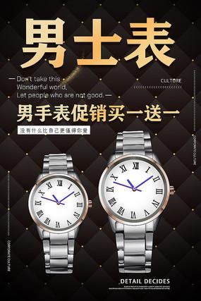 手表促销海报设计