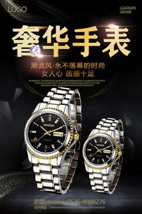 手表广告海报